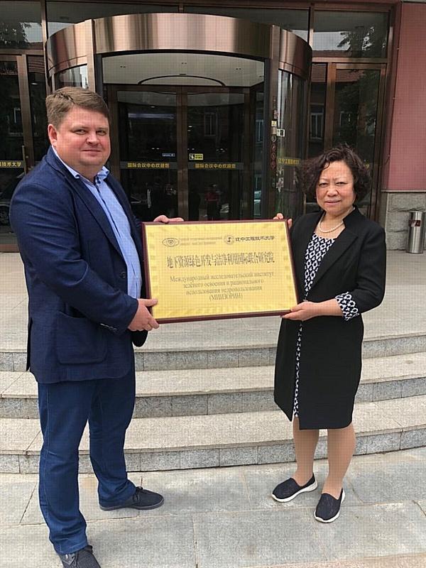 Ректор МГРИ-РГГРУ Вадим Косьянов в Китае принял участие в открытии МИИЗОРИНа