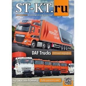 Журналу St-Kt.ru уже 5 лет
