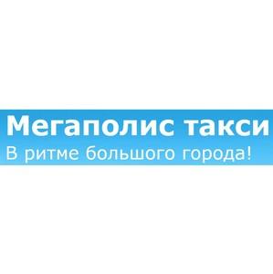 «Мегаполиc такси» вошло в число самых безопасных такси российской столицы