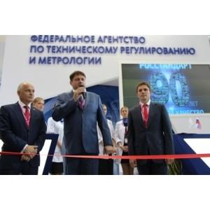 Иннопром-2015