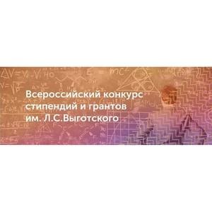До 28 февраля продлен конкурс заявок на соискание грантов и стипендий им. Л.С.Выготского
