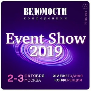 Event Show 2019: full immersion