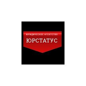 Российское юридическое агентство «Юрстатус» вводит новую услугу