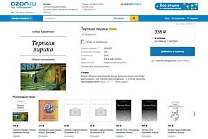 Терпкая лирика Алеши Кравченко доступна в бумажной версии