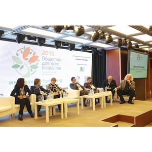 До открытия IV Национальной конференция «Общество для всех возрастов» осталось менее двух недель