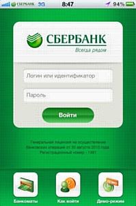 Сбербанк представил новую версию приложения «Сбербанк ОнЛ@йн» для iPhone