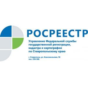 Управление Росреестра по Ставропольскому краю принимает документы на регистрацию прав в электронном виде