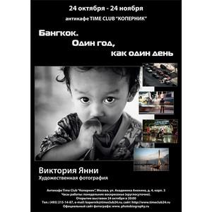 24 октября - 24 ноября состоится фотовыставка Виктории Янни: «Бангкок. Один год, как один день»