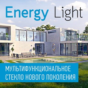 Energy Light™ - мультифункциональное стекло нового поколения