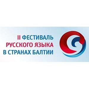 """ј√"""" проводит II 'естиваль русского ¤зыка в странах Ѕалтии"""