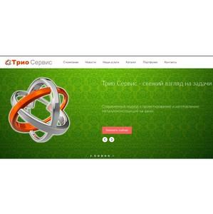 Компания «Трио Сервис» представляет обновленный сайт