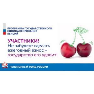 Почти на 140 млн пополнился фонд будущей пенсии участников программы софинансирования в Кузбассе