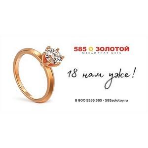 585*Золотой: «Мы теперь официально взрослый бренд!»