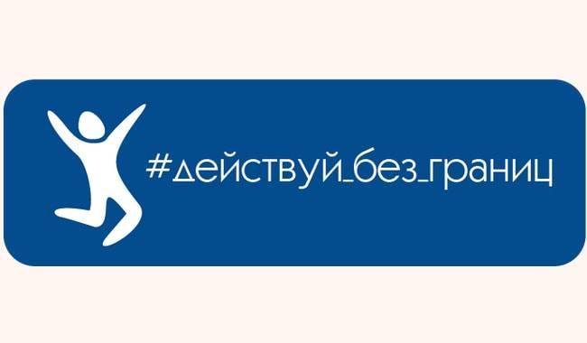 Проект новосибирских социальных предпринимателей среди победителей конкурса «Действуй без границ»