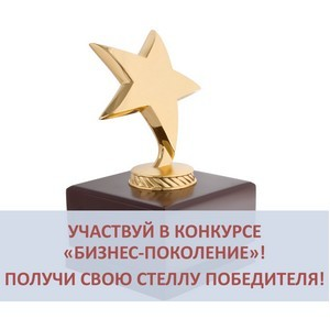 В Череповце продолжается сбор заявок на участие в ежегодном городском конкурсе «Бизнес-поколение».