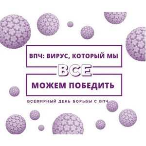 Рак шейки матки предотвратим: Всемирный день борьбы с ВПЧ