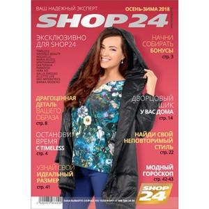 Телеканал Shop24 стал глянцевым журналом