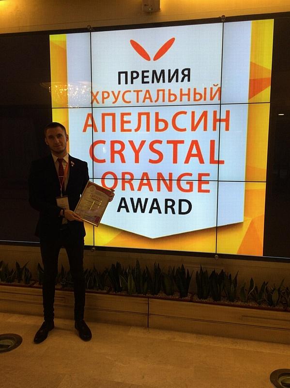 Студент РАНХиГС победил во Всероссийском конкурсе проектов «Хрустальный Апельсин»
