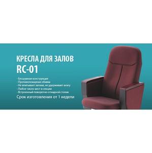 Кресла от компании «РАТКО»