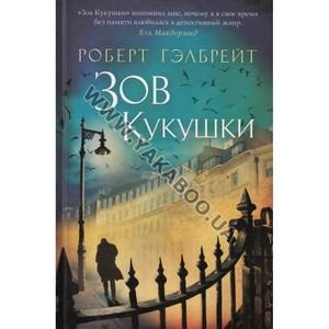 2014 год ознаменовался выходом новой книги английской писательницы Дж.К.Роулинг – «Зов Кукушки»