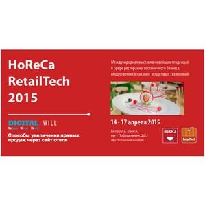 DigitalWill продолжает налаживать международные связи в области HoReCa