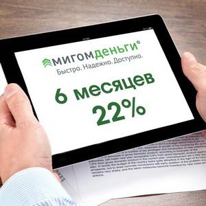 Компания «Мигомденьги» анонсировала запуск краткосрочного высокодоходного инвестиционного продукта.