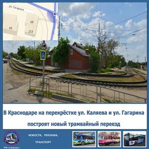 В Краснодаре на перекрёстке ул. Каляева и ул. Гагарина построят новый трамвайный переезд