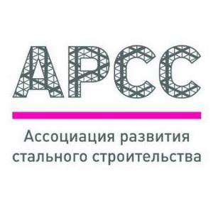 АРСС представит Россию на международной конференции WorldSteel в Лондоне