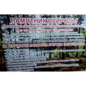 Активисты ОНФ устанавливают информационные щиты на территории памятников природы Курганской области