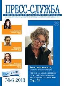 Анонс журнала «Пресс-служба», № 6, 2013