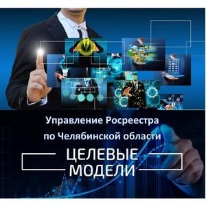Управление Челябинского Росреестра работает над показателями