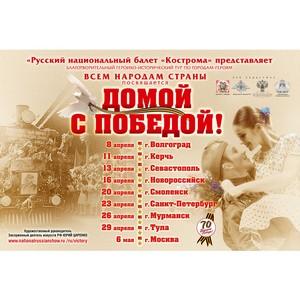 """Героико-исторический тур """"Домой с победой!"""""""