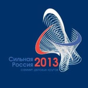 Саммит деловых кругов «Сильная Россия 2013»