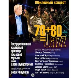 29 мая в Концертном зале имени П.И. Чайковского состоится юбилейный джазовый концерт.