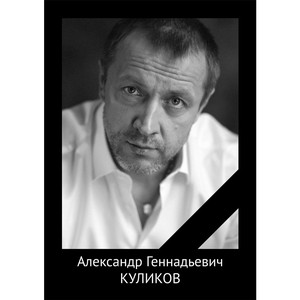 Прощание с трагически погибшим Александром Куликовым состоится в Москве 1 декабря