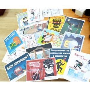В костромском филиале МРСК Центра подвели итоги регионального конкурса плакатов и карикатур