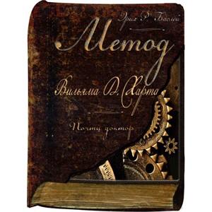 Яркая презентация необычной книги «Метод Вильяма Д. Харта. Почти доктор»