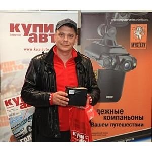 ∆урнал Ђупи автої вручил подарки покупател¤м Ђ—итроенї