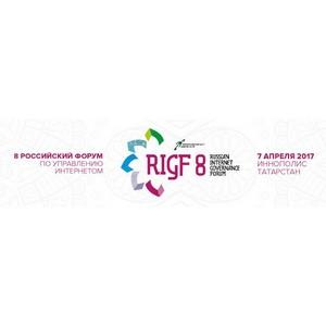 В Иннополисе пройдет форум RIGF 2017. Мировые эксперты обсудят пути развития глобальной сети