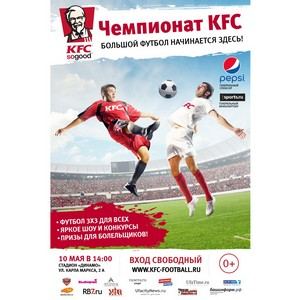 В майские праздники в Уфе пройдет Международный Чемпионат KFC по мини-футболу