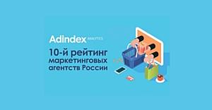 BeeTL в рейтинге крупнейших маркетинговых агентств России