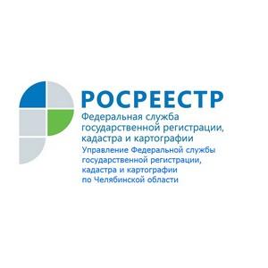 Новые ориентиры электронного взаимодействия органов власти Южного Урала с Управлением Росреестра