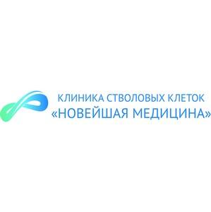 В Европе официально разрешена методика лечения стволовыми клетками