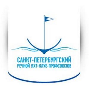 Санкт-Петербургскому Речному яхт-клубу профсоюзов - быть!