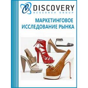 Мировой и российский рынок обуви: текущее состояние и перспективы. Итоги 2014 г.