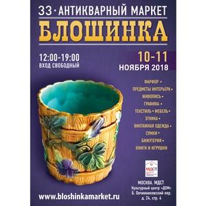 33 Антикварный маркет «Блошинка»