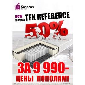 """В салоне """"Sonberry"""" ТЦ «Мебельный Базар» до 30.11.16 акция «Цены пополам!»"""