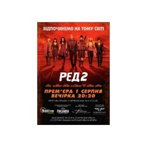 «Интер-фильм»: 1 августа состоится премьера «РЭД 2» с Брюсом Уиллисом