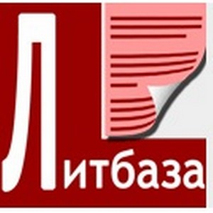 Библиотека «Литбаза» - новый подход к реализации авторских прав