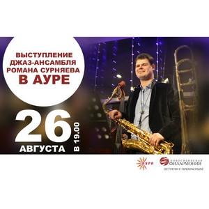 Вечер музыки в Ауре: джаз-ансамбль Романа Сурняева